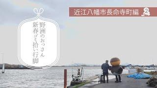 近江八幡市長命寺町でゴミ拾い!その2【野洲のおっさん ゴミ拾い行脚】