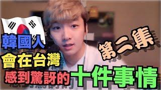 韓國人會在台灣感到驚訝的十件事情 [第二集]