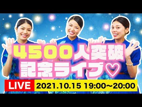 【祝】4500人突破記念ライブ!みんなでお祝いしましょう〜!【生放送】