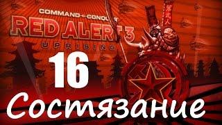 Прохождение Red Alert 3 - Uprising - [Состязание: Кладбище Списанных Спутников] - 16 серия