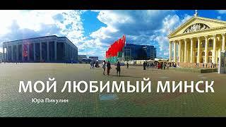 Юра Пикулин - Мой любимый Минск ПЕСНЯ