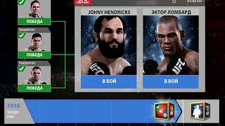 UFC на андроид - ПОЛУЧАЕМ ДЖОННИ ХЕНДРИКСА из СОБЫТИЯ | (набиваю 8000 очков)