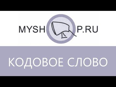 ee324a56488 Промокод и кодовое слово My-shop Май 2019 - скидки на ПромКод.ру