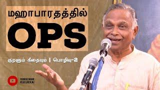 கீதையின் ரகசியம்   பேரா. கருணானந்தன்   Prof. Karunanandan