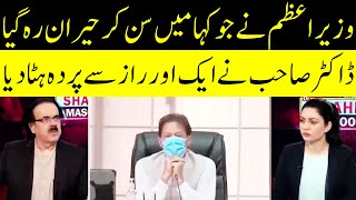 I Am Shocked After Listening PM Imran Khan Statement   Live with Dr Shahid Masood   GNN