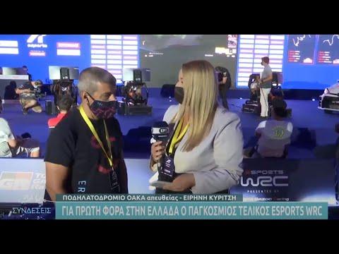 Ο Παγκόσμιος Τελικός του eSports WRC στο ποδηλατοδρόμιο του ΟΑΚΑ | 8/9/21 | ΕΡΤ