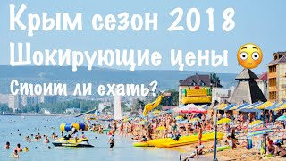 ШОКИРУЮЩИЕ ЦЕНЫ в Крыму 2018 ФЕОДОСИЯ