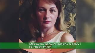 Жінку, яку розшукували усією Балаклією, знайшли мертвою в піщаному кар'єрі