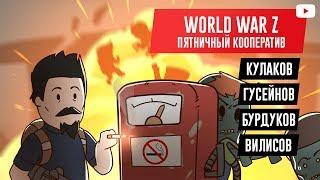 World War Z: Пятничный кооператив