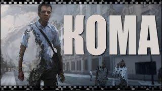 Фильм КОМА 2019. Как скачать бесплатно