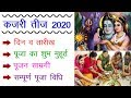 2020 Kajari Teej : कजरी तीज 2020 कब है | Kajari Teej Puja Vidhi in Hindi, Kajali Teej 2020 Date Time