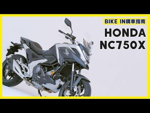 [購車指南]Honda NC750X 2021年式
