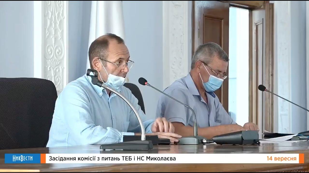 Комиссия ТЭБ и ЧС в Николаеве