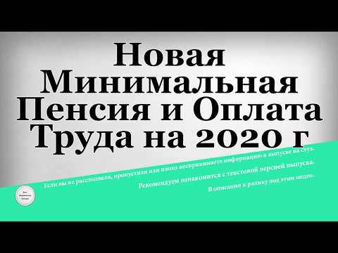Новая Минимальная Пенсия и Оплата Труда на 2020 год
