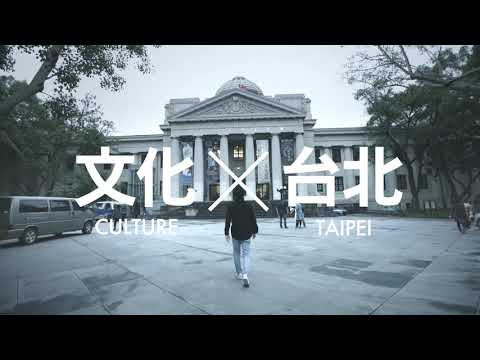 文化X台北- 30秒版 中文字幕