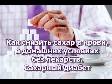 Лечение температуры при диабете