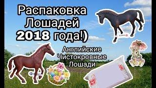 Распаковка лошадей schleich 2018