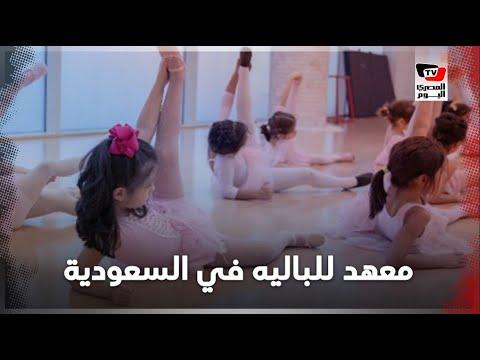 افتتاح معهد لتعليم الباليه يثير ضجة في السعودية