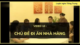 Luyện nghe tiếng Trung: Hội thoại #10| Đi ăn nhà hàng