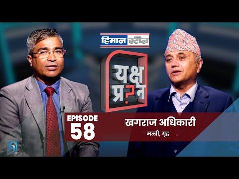 १३ दिनमा अदालतले मन्त्री फुस्काइदियो,अदालतमाथि आरोपैआरोप || Yakshya Prashna With Khagraj Adhikari.
