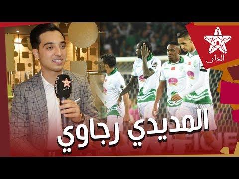 العرب اليوم - شاهد: المديدي يغني لفريق الوداد البيضاوي بشكل طريف