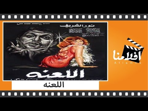 الفيلم العربي - اللعنة - بطولة نور الشريف ومديحة كامل وأحمد بدير