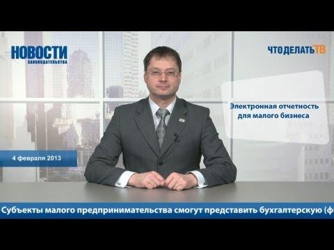 Новости. Электронная отчетность для малого бизнеса