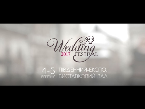 фестиваль Lviv Wedding Festival в Львове - 3