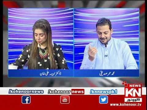 Kohenoor@9 With Dr Nabiha Ali Khan 24 February 2021 | Kohenoor News Pakistan