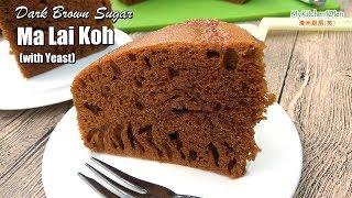 Dark Brown Sugar Ma Lai Koh (with Yeast) | MyKitchen101en