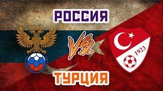 ЛИГА НАЦИЙ: ТУРЦИЯ vs РОССИЯ - Один на один