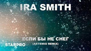 Ira Smith - Если бы не снег (Artemio Remix)