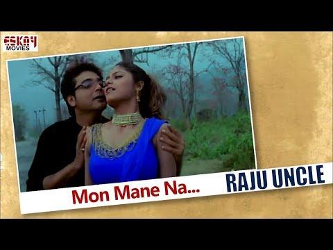 Raju Uncle (2018) - Review, Star Cast, News, Photos   Cinestaan