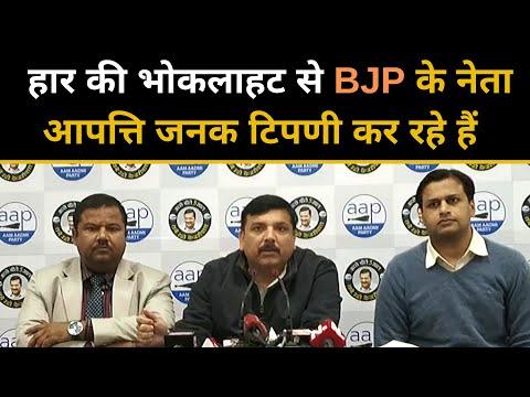 चुनाव अंतिम चरण में पहुंच रहा है हार की भोखलाहट से BJP के नेता आपत्ति जनक टिप्पणी कर रहे हैं