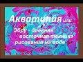 Акватипия- Монотипия на воде  , Эбру, Аquatipia