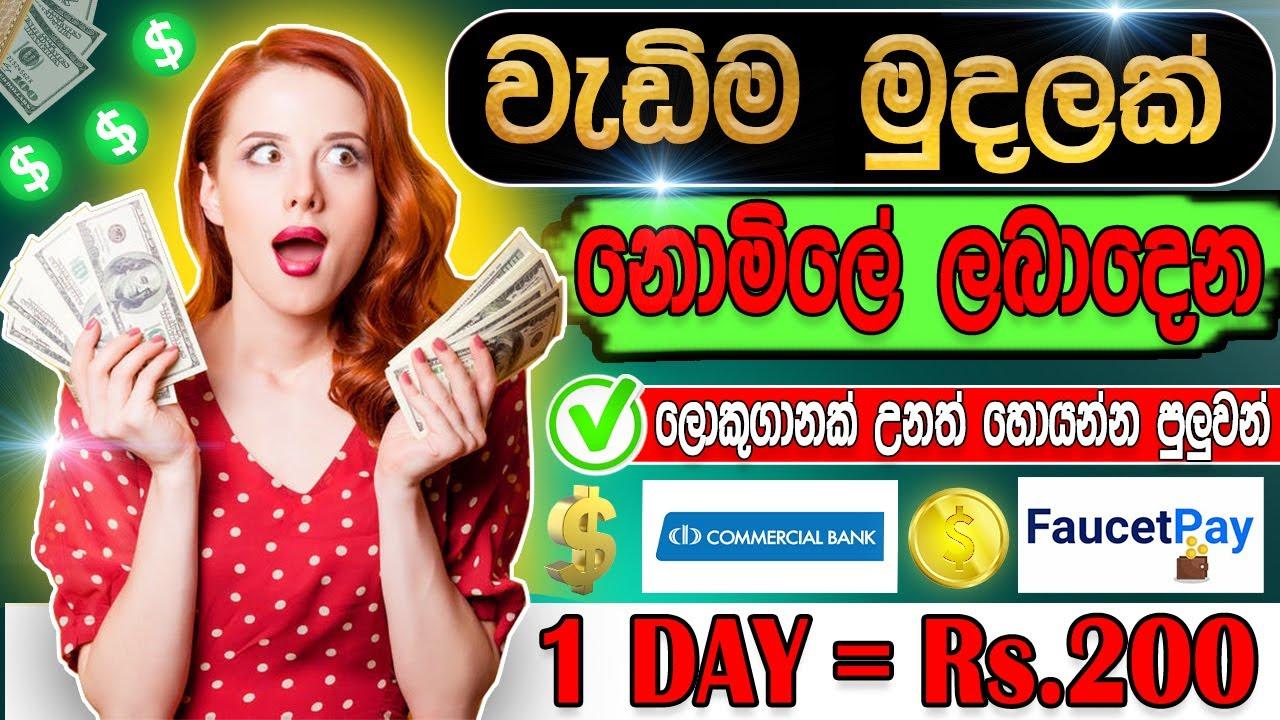 💰Earn money online | වැඩිම මුදලක් දවසකට ගෙවන website එක | make money mobile\paidvertisements\sinhala thumbnail