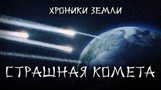 Хроники Земли: Страшная комета. Часть 10