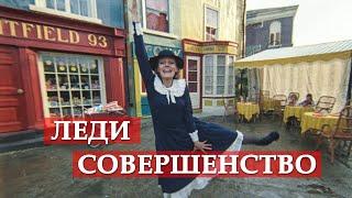 Леди Совершенство (песня из кинофильма