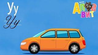 АЛФАВИТ - Буква У - Учим буквы - Обучающие мультики для малышей