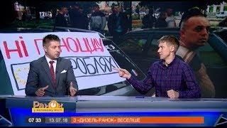 Кому мешают «евробляхи» на украинских дорогах? | Дизель Утро