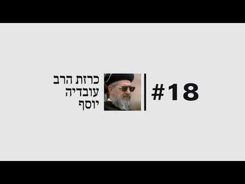 """מעצבים מדינה' על מרן רשכבה""""ג רבינו עובדיה יוסף זצוק""""ל"""