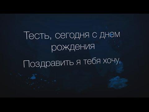 Креативное поздравление тестю с днем рождения. super-pozdravlenie.ru