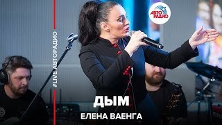 🅰️ Елена Ваенга - Дым (#LIVE Авторадио)