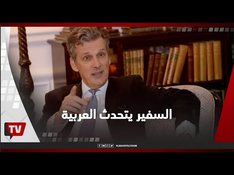 كيف يتحدث السفير البريطاني العربية بهذه الطلاقة