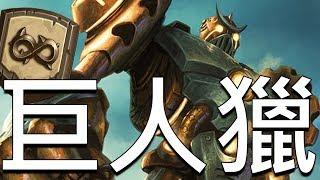 [爐石] 海巫巨人獵 - 有趣又超強的開放牌組! | 81%勝率!