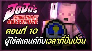 Minecraft มายคราฟท์ | JoJo's Adventure - ผู้ใช้สแตนด์กับเวลาที่ปั่นป่วน (Ep.10)