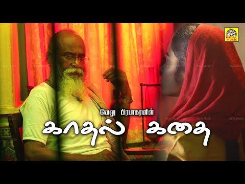 Tamil New Release Movies 2016 Upload Kathal Kathai | Latest Tamil Movie 2016