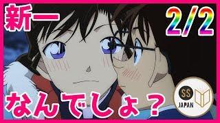 アニメ SS 名探偵コナン 蘭「コナン君って新一なんでしょ?」コナン「え」 2/2