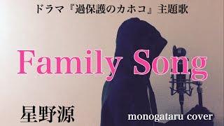 【フル歌詞付き】 Family Song (ドラマ『過保護のカホコ』主題歌) - 星野源 (monogataru cover)