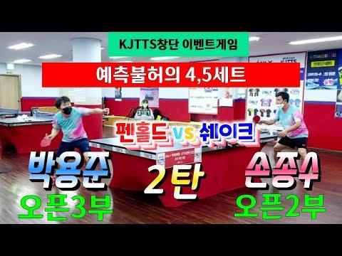 [이벤트 빅매치] 손종수(오픈2부) vs 박용준(오픈3부) 2탄 - 제4세트&제5세트경기
